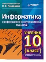 Информатика и информационно-коммуникационные технологии. 10 класс. Базовый уровень