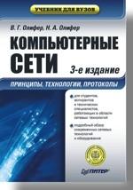 Компьютерные сети. Принципы, технологии, протоколы: Учебник для вузов. 3-е изд