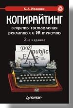Копирайтинг: секреты составления рекламных и PR-текстов. 2-е изд