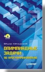 Олимпиадные задачи по программированию (+CD)