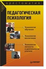 Педагогическая психология. хрестоматия