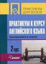 Практикум к курсу английского языка