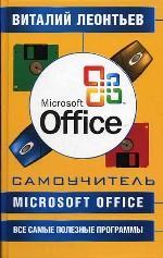 Самоучитель. MS Office + все самые полезные программы