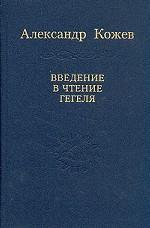 Введение в чтение Гегеля