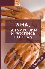 Хна, татуировки и роспись по телу