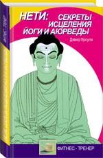 Нети: секреты исцеления йоги и аюрведы