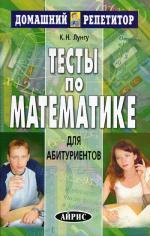 Тесты по математике для абитуриентов. 2-е изд