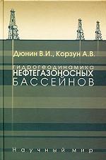 Гидрогеодинамика нефтегазоносных бассейнов