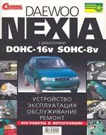 Daewoo - Nexia. Устройство, эксплуатация, обслуживание, ремонт. Иллюстрированное руководство