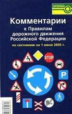 Комментарий к Правилам дорожного движения РФ и Основным положениям по допуску транспортных средств к эксплуатации и обязанностям должностных лиц по обеспечению безопасности дорожного движения: по состоянию на 1 июля 2006 г