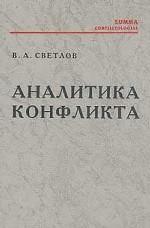 Аналитика конфликта. Учебное пособие