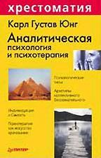 Аналитическая психология и психотерапия. Хрестоматия