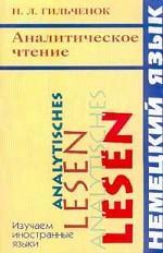 Аналитическое чтение на немецком языке