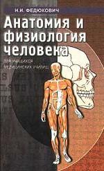 Анатомия и физиология человека. Для медицинских училищ