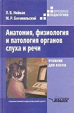 Анатомия, физиология и патология органов слуха и речи. Учебник
