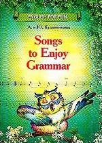 Английская грамматика в песнях