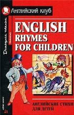 English Rhymes for Children. Английские стихи для детей