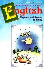 Английские стихи для детей