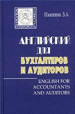 Английский для бухгалтеров и аудиторов (+ 2 аудиокассеты)