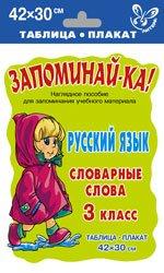 Русский язык. Словарные слова. 3 класс. Наглядное пособие для запоминания учебного материала