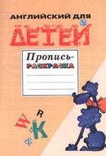 Английский для детей. Тетрадь, пропись-раскраска