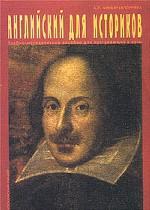 Английский для историков. Учебно-методическое пособие для поступающих