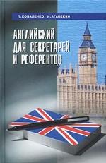 Английский для секретарей и референтов