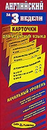 Английский за 3 недели. Карточки для изучения языка. Начальный уровень