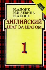 Английский шаг за шагом. В двух томах. Том 1. Курс для начинающих