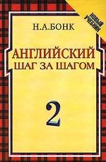 Английский шаг за шагом. В двух томах. Том 2. Курс для начинающих