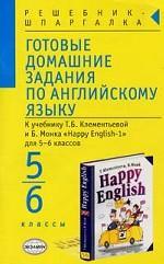 Готовые домашние задания по английскому языку