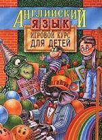 Английский язык. Игровой курс для детей