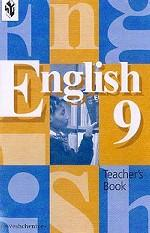 Английский язык. 9 класс