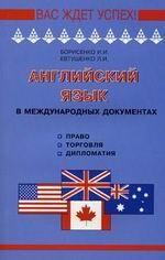 Английский язык в международных документах (право, торговля, дипломатия)