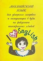 Английский язык для 11 класса, спецшкол и поступающих в вузы на факультеты иностранных языков
