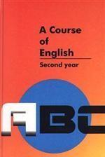 Английский язык. 2 курс: Учебник. Лабораторные работы по грамматике. Пособие для аудирования. В 3-х книгах. Книга 1