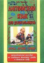 Английский язык для дошкольников. Игры, песни, стихи. Методическое пособие по созданию языковой среды в детском саду
