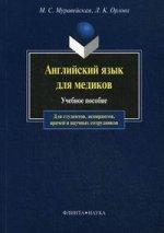 Английский язык для медиков: Учебное пособие для студентов, аспирантов, врачей и научных сотрудников: 4-е издание