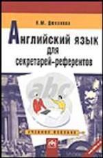 Английский язык для секретарей-референтов Учебное пособие