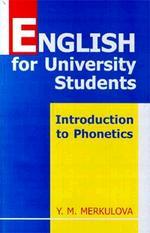 Английский язык для студентов университетов: Введение в курс фонетики
