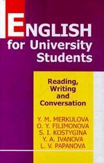 Английский язык для студентов университетов: чтение, устная и письменная практика