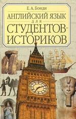 Обложка книги Английский язык для студентов-историков