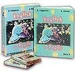 English for Pupils. Английский язык для школьников. 3 класс. Книга 2. Лингафонный комплект, 2 аудиокассеты