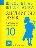 Английский язык. 10 класс