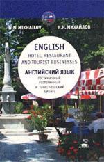 Английский язык. Гостиничный. Ресторанный и туристический бизнес