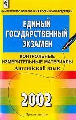 ЕГЭ 2002. Английский язык. Контрольные измерительные материалы