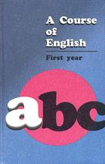 Английский язык + а/к: учебник для I курса филологических факультетов.(изд:9)