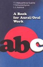 A Book for Aural/Oral Work = Пособие для аудирования и развития навыков устной речи к учебнику английского языка для 1 курса филологических факультетов.(изд:5)