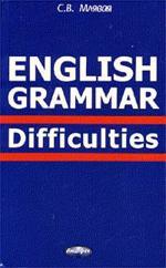 Английский язык. Трудности перевода грамматических конструкций