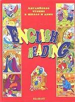 English Reading. Английское чтение в школе и дома
